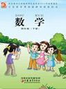 苏教版小学四年级数学下册课本