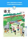 北师大版小学一年级语文上册课本