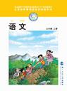 北师大版小学三年级语文上册课本