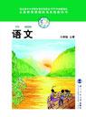 北师大版小学六年级语文上册课本