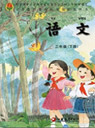苏教版小学三年级语文下册课本