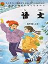 苏教版小学四年级语文上册课本