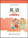 北师大版小学二年级英语下册课本