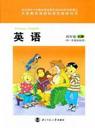 北师大版小学四年级英语上册课本