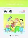 北师大版小学六年级英语下册课本