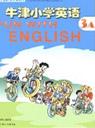 苏教版小学三年级英语上册课本