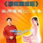廖阅鹏实用催眠CD系列下载