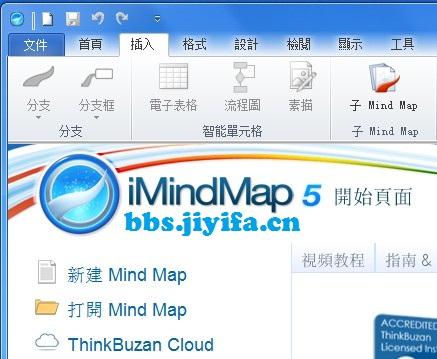 手绘思维导图软件免费下载iMindMap6.01和谐版 5.4中文版 网盘