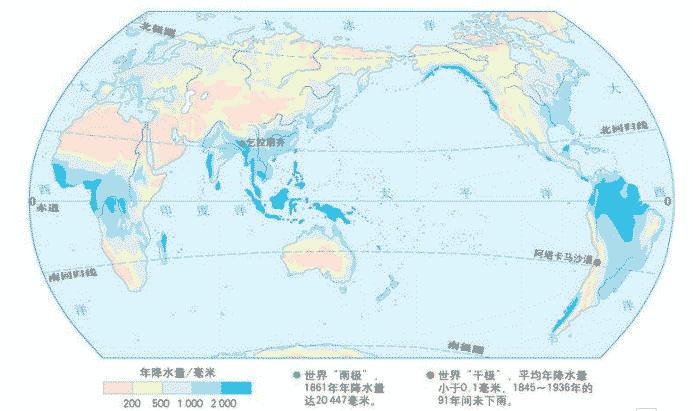 中地理知识点 降水和降水的分布图片
