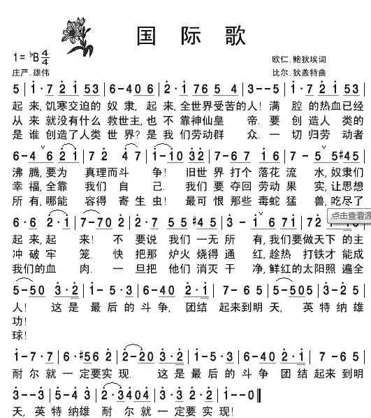 国际歌 简谱 歌谱 乐谱