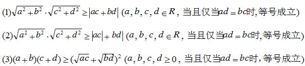 数学学困生辅导计划_高中数学知识点:柯西不等式_高中学习网