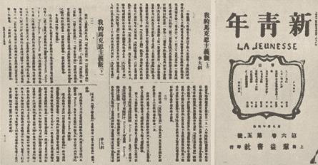 创刊于上海,标志着新文化运动的兴起.《青年杂志》从第二卷开始改