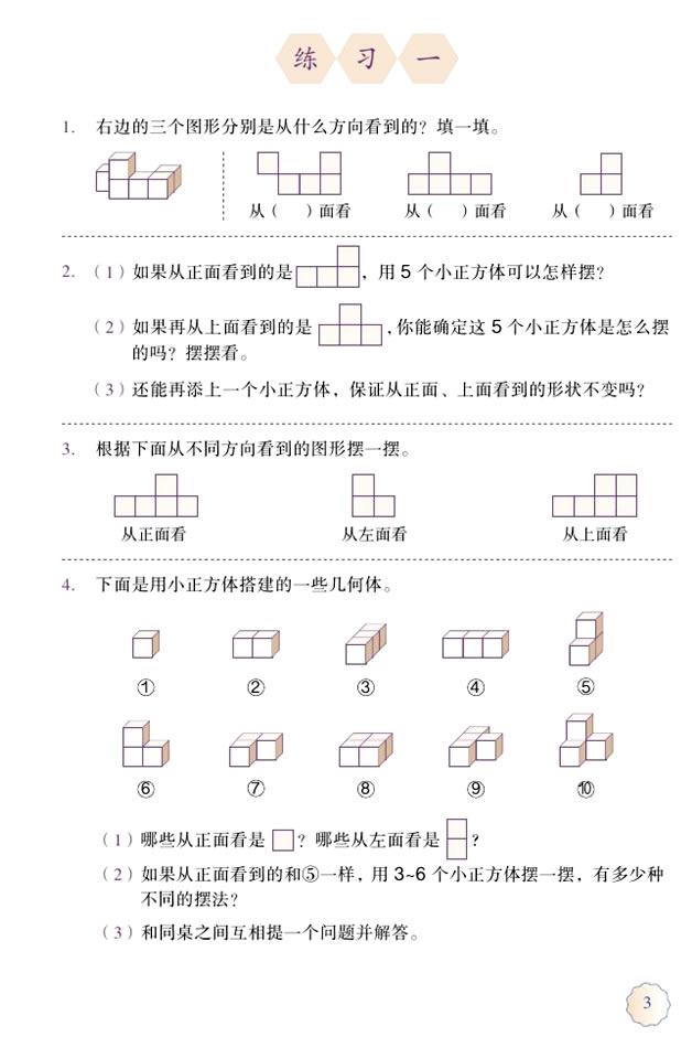 人教版五年级数学下册电子课本图片