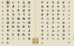 日语五十音图平假名片假名记